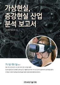 가상현실, 증강현실 산업 분석 보고서
