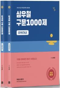 2022 심우철 구문 1000제 + 구문분석집 세트