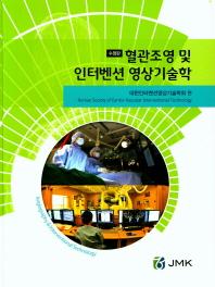 혈관조영 및 인터벤션 영상기술학