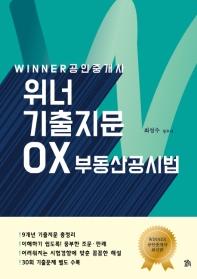 WINNER 공인중개사 부동산공시법 위너 기출지문 OX