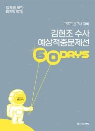 2021 ACL 김현조 수사 예상적중문제선 60 Days 2차 대비