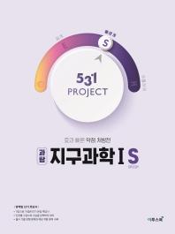 531 Project(프로젝트) 고등 과탐 지구과학1 S(Speedy)(2021)