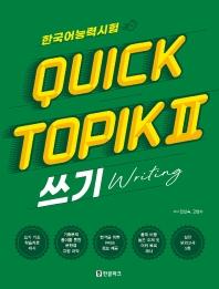 한국어능력시험 Quick TOPIK 2 쓰기