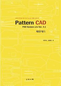 Pattern CAD(패턴캐드)