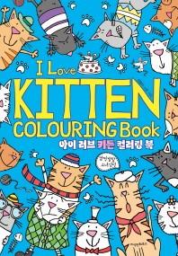 아이 러브 키튼 컬러링 북(I Love Kitten Colouring Book)