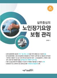 실무중심의 노인장기요양 보험 관리