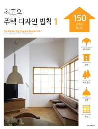 최고의 주택 디자인 법칙. 1
