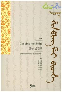 만문 금병매(제1책)