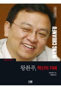 비야디(자동차) 왕촨푸, 혁신의 지혜