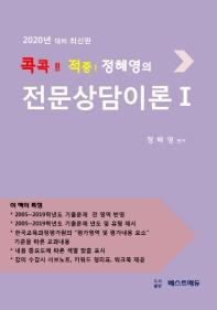 콕콕!! 적중! 정혜영의 전문상담이론. 1(2019)