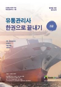 유통관리사 2급 한권으로 끝내기(2019)