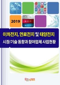 이차전지, 연료전지 및 태양전지 시장/기술 동향과 참여업체 사업현황(2019)