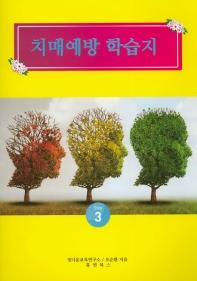 치매예방 학습지 Step. 3