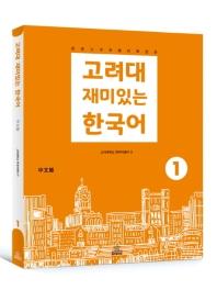 고려대 재미있는 한국어. 1: 중국어판
