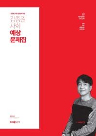 김종원 사회 예상문제집(2020)