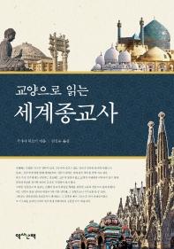 교양으로 읽는 세계종교사