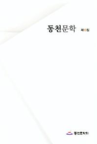 동천문학 제13집