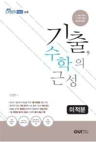 기출, 수학의 근성 고등 미적분(2020)