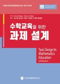 수학교육을 위한 과제 설계