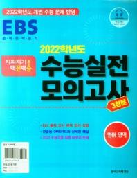 지피지기 백전백승 수능실전모의고사 영어영역 3회분(2021)(2022 수능대비)