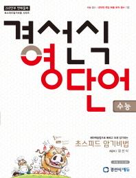 경선식 영단어 초스피드 암기비법: 수능