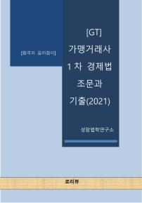 [GT] 가맹거래사 1차 경제법 조문과 기출(2021)