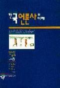 한국 언론사의 이해