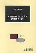 지적재산권과 산업표준화 및 반독점법 관계 연구