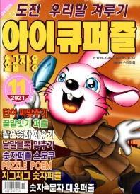 아이큐퍼즐(2020년 11월호)