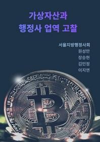 가상자산과 행정사 업역 고찰