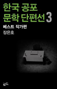 한국 공포문학 단편선 베스트 작가편 3 - 장은호