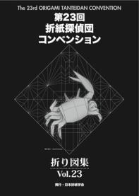 折紙探偵團折り圖集 VOL.23