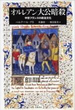 オルレアン大公暗殺 中世フランスの政治文化