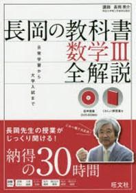 長岡の敎科書數學3全解說