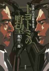 トヨトミの野望 小說.巨大自動車企業