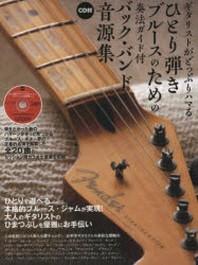 ギタリストがどっぷりハマるひとり彈きブル-スのための奏法ガイド付バック.バンド音源集