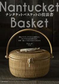 ナンタケットバスケットの技法書 歷史,アンティ-クバスケットの紹介から,ステップごとにわかる作り方まで.