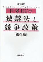 日米EUの獨禁法と競爭政策 第4版