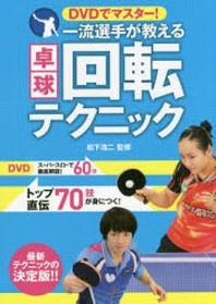 一流選手が敎える卓球回轉テクニック DVDでマスタ-!