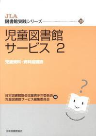 兒童圖書館サ-ビス 2