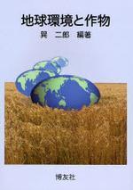 地球環境と作物