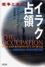 イラク占領 戰爭と抵抗