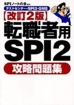 轉職者用SPI2攻略問題集