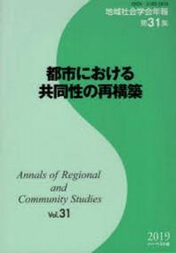 地域社會學會年報 第31集