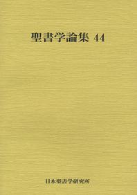 聖書學論集 44