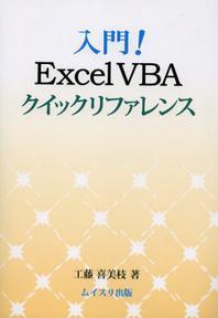 入門!EXCEL VBAクイックリファレンス