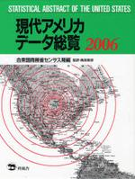 現代アメリカデ―タ總覽 2006
