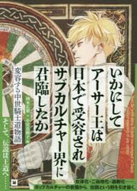 いかにしてア-サ-王は日本で受容されサブカルチャ-界に君臨したか 變容する中世騎士道物語 ガウェイン版