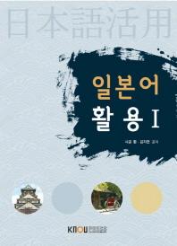 일본어활용1(1학기, 워크북포함)