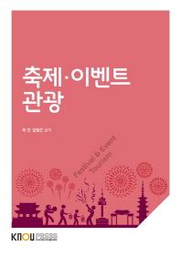 축제·이벤트관광(1학기, 워크북포함)